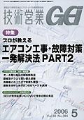 「技術営業」平成18年5月号