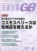 「技術営業」平成19年4月号