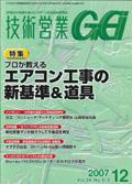 「技術営業」平成19年12月号