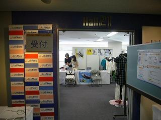 大阪アフィリエイト見本市2008への画像
