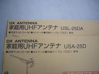 DXアンテナUSL25DAとUSA25D
