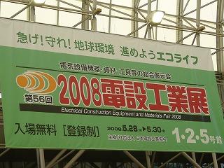 電設工業展2008