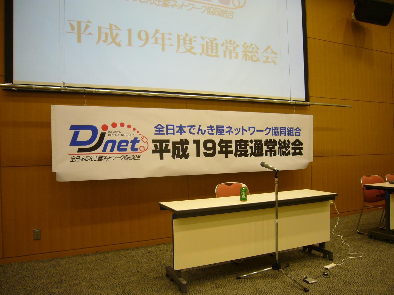 DJ-NET総会に行ってきました