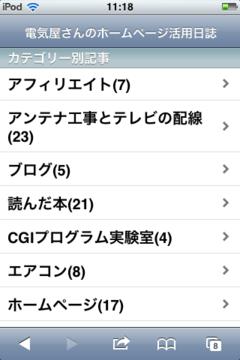 iPhoneテンプレートfor MTの導入の画像