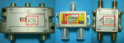 アンテナ分配器の周波数対応