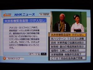 NHKデータ放送ニュース画面