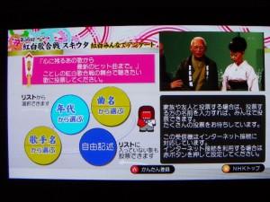 NHK紅白歌合戦投票画面