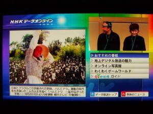 NHKデータオンライン画面