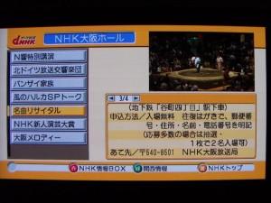 NHK地上波データ放送画面
