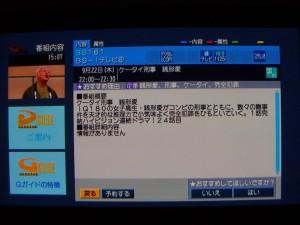 EPG番組内容画面