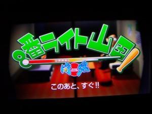 BS-i8番ライト山田オープニング画面