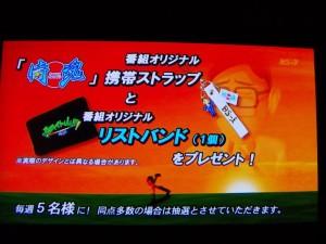 BS-i8番ライト山田参加特典