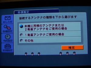 接続アンテナの選択画面