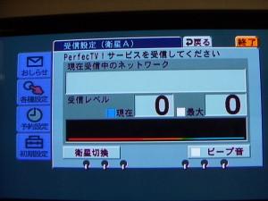 アンテナレベルの確認画面