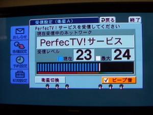 パーフェクトテレビのアンテナレベル画面