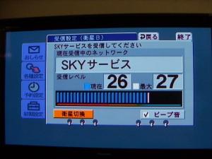 スカイサービスのアンテナレベル確認画面
