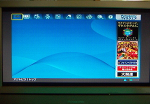アクトビラトップ画面